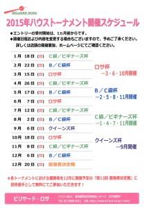 2015houseschedule(8.13)