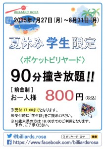 20150727_630_890