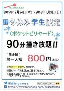 20151224_700_990