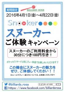 20160401_snooker_700_990_