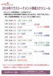 20160718houseschedule