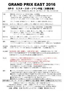 JPBA_GP-1_font