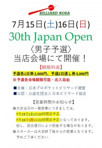 20170715_30th_Japan_Open_pop4