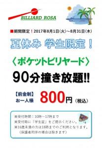 20170729_夏休み学生限定90分撞き放題