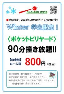 20171223_winter学生限定90分撞き放題