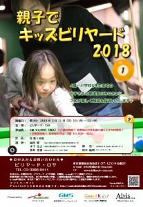 ☆2018年キッズビリヤード第1回ポスター