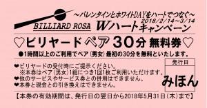 20180214_0314_wh