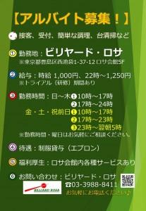 20180221_ビリヤードアルバイト募集店内用_手玉