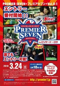 20170324_PREMIER_SEVEN_Vol0-1