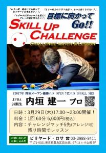20180329_スキルアップチャレンジ