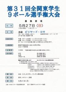 20180527_第31回全関東学生9ボール選手権大会_募集要項_1000_1400