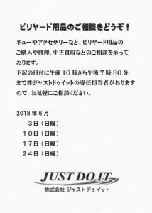 20180603_JDI池袋ロサ店n_858_1200