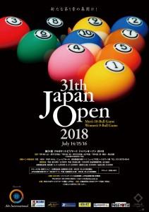 20180714_16_第31回ジャパンオープン2018