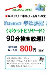 20180725_Summer学生限定90分撞き放題
