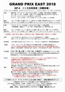 20180804_GP-4関東予選_大会要項