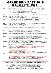 20180922_GP6関東予選b