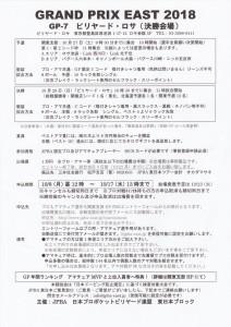 20181027_28_GP7BR_要項_1358_1920