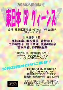 20181028_東日本GPクイーンズ