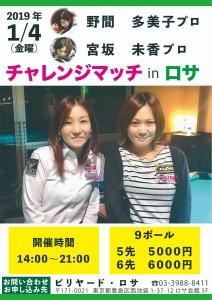 20190104_野間プロ宮坂プロチャレンジマッチ