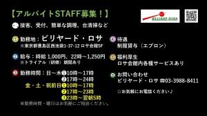 20181019_アルバイト募集_黒