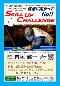 20190202_0221_スキルアップチャレンジ
