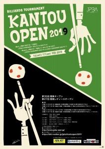 20190216_17_01-kantou-op-2019_wo2_01