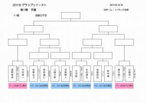 20190305_0309_gp1関東予選11ロサ3