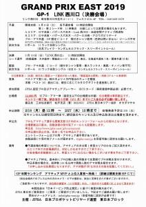 20190305_0309_gp1関東予選_大会要項