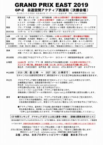 20190406_GP2_大会要項