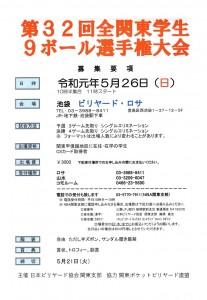20190526_第32回全関東学生9ボール選手権大会_募集要項