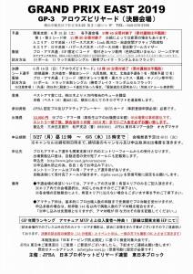 20190615_GP3関東予選_大会要項