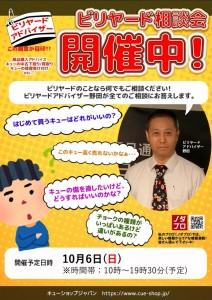 20190901_1006_ビリヤード相談会