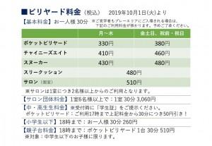20190830_ビリヤード料金改定
