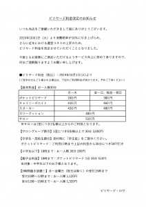 20190907_ビリヤード料金改定のお知らせ