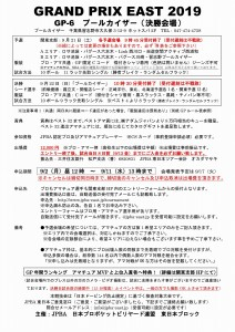 20190921_GP6関東予選要項