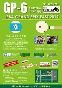 20190921_GP6関東予選