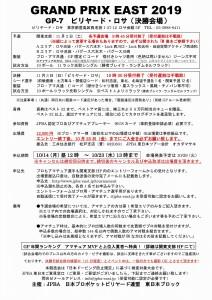 20191102_1103_GPE-7大会要項