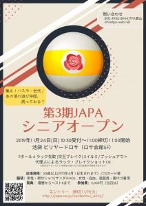 191124_第3期JAPAシニアオープン