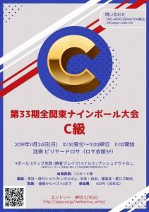 191124_第33期全関東ナインボール大会C級