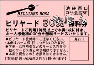 20200103_30分無料券