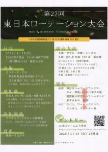 20200119_第27回東日本ローテーション大会_募集要項1