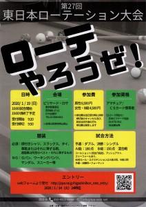 20200119_第27回東日本ローテーション大会_募集要項2_1372_1940