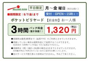 200711_3時間パック料金