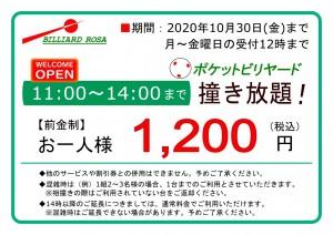 201011_朝の撞き放題sns